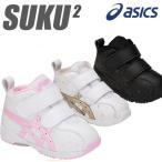 ◆◆ (アシックス) 【asics】アシックス GD.RUNNER BABY SL-MID ジュニア キッズ スニーカー 1144A004 スクスク 子供靴(1144a004-ask1)