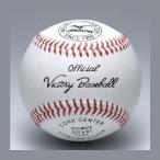 ◆◆ <ミズノ> MIZUNO 硬式用/ビクトリー高校試合球(1ダース) 1BJBH10100 野球