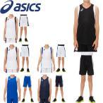 ◆◆● <アシックス> 【ASICS】 20SS ジュニア Jr.ゲームシャツ&パンツ バスケットボール ゲームウェア 上下セット セットアップ 2064A013-2064A012