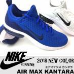 即納可☆ 【NIKE】ナイキ 数量限定 2018春モデル  メンズ AIR MAX KANTARA エアマックス カンタラ スニーカー ジョギング ランニングシューズ(908982-16skn)