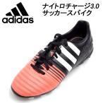 即納可☆ 【adidas】アディダス ナイトロチャージ3.0 HG J サッカースパイク ジュニア キッズ 子供(b39933-27sbg)