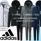 即納可☆ 【adidas】アディダス adidas24/7 ウォームアップジャケット&パンツ 上下セット メンズ フーデッド ジャージ トレーニングウェア(bv989-bv990-16skn)