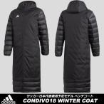 即納可☆【adidas】アディダス CONDIVO18 WINTER COAT メンズ サッカー日本代表着用予定モデル ベンチコート DJV52