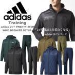 即納可☆ 【adidas】アディダス 特価 24/7 ウィンドブレーカージャケット パンツ 上下セット メンズ トレーニングウエア DUQ97 DUQ98(duq97-duq98-16skn)