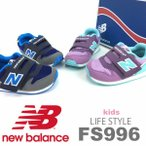 即納可☆ 【New Balance】ニューバランス FS996 NEW キッズ ジュニア ライフスタイル カジュアルスニーカー 子供靴(fs996-9-16skn)