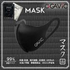 ◆◆送料無料 メール便発送 <ガビック> GAVIC ユニセックス スポーツマスク 快適フィット 3Dマスク GA9400