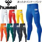 即納可☆ 【hummel】ヒュンメル あったかインナーパンツ サッカー フットサル ソフトコンプレッション(hap6029-16skn)