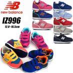 ◆◆送料無料 定形外発送 <ニューバランス> 【New Balance】IZ996 キッズ ジュニア 子供靴 スニーカー カジュアルシューズ IZ996