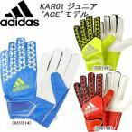 即納可☆ 【adidas】アディダス 'ACE' キーパーグローブ サッカー キーパー手袋 ジュニア キッズ(kar01-27sbg)
