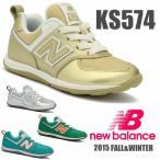 即納可☆ 【New Balance】ニューバランス KS574 カジュアルシューズ キッズシューズ ジュニア スニーカー子供靴(ks574-27sbg)