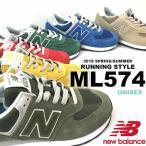 即納可☆ 【New Balance】ニューバランス  2018 春夏 RUNNING STYLE  ML574 (D)ユニセックスサイズ カジュアル スニーカー(ml574-2018ss-16skn)