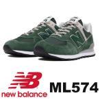 即納可★ 【New Balance】ニューバランス  RUNNING STYLE  ML574  (D) EGR:フォレストグリーン(ml574egrd-16skn)