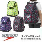 即納可★ 【SPEEDO】スピード スイマーズリュック 水泳 バックパック SD97B51(sd97b51-16skn)