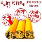 犬の印鑑INわん 大き目サイズ かわいい犬シリーズ 本つげ13.5mmor15mmサイズ