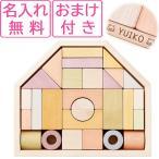 積み木 日本製 つみきのいえ M エドインター【名入れ】1歳 出産祝い 木のおもちゃ 知育玩具 誕生日 子供 積木 つみき 男の子 女の子 エドインター
