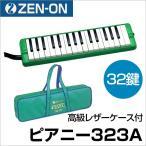 ゼンオン/ピアニー 323A(レザーケース付属)【全音・鍵盤ハーモニカ】