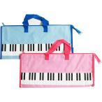 【32鍵盤用】鍵盤ハーモニカバッグ (ブルー、ピンク)