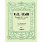 <楽譜>【全音】導入から上級者の日常の練習のためのカール・フレッシュ/スケール・システム(ヴァイオリン)