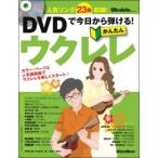 <楽譜>ムック ウクレレ・マガジン DVDで今日から弾ける!かんたんウクレレ