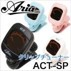 ARIA/クリップチューナー ACT-SP【アリア】【メール便発送代引き不可】