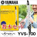 【8月30日発売予定】YAMAHA/カジュアル管楽器 ヴェノーヴァ YVS-100【Venova】【ヤマハ】