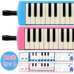 Yahoo!楽器de元気(P) 【まとめ買いがお得】【20台】YAMAHA/ピアニカ 20台セット P-32E.P-32EP<br>【ヤマハピアニカ】【鍵盤ハーモニカ】