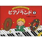 <楽譜>【音友】ピアノランド 1