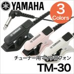 YAMAHA/���塼�ʡ��ѥޥ�����ե��� TM-30�ڥ�ޥϡۡڥ��塼�ʡ��ޥ����ۡڥ����ȯ��������Բġ�