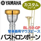 YAMAHA/バストロンボーン用 カスタムマウスピース BL-59-GP【ヤマハ】