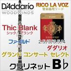 D'Addario Woodwinds /RICOクラリネットリードGrand Concert Select Thick Blank(ファイルド)【ダダリオ ウッドウィンズ/リコ】