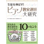 <楽譜>【YMM】書籍 生徒を伸ばす! ピアノ教室運営大研究