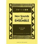 <楽譜>ニュー・サウンズ・イン・アンサンブル ミッシェル フルート3重奏