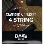KAMAKA/S-1 Standard & Concert ウクレレ弦【カマカ】