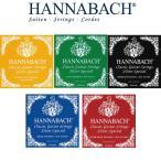 HANNABACH(ハナバッハ) クラシックギターセット弦 シルバースペシャル [スーパーロー・ロー・ミディアム・ハイ・スーパーハイテンション]