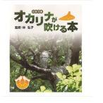 オカリナ・教本オカリナが吹ける本 CD付  ヤマハミュージックメディア