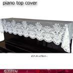アップライトピアノカバー 白レース L-DGL