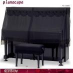 アップライトピアノカバー PC-719BK  ピアノケープ 黒ストリングレース