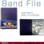 楽譜ファイル A4 バンドファイル 20 パープル