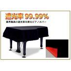 遮光 グランドピアノカバー GP-SBKR 黒 190
