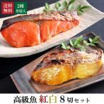 【 高級魚 8切セット 】ギフト あす楽 送料無料 西京焼 西京漬 惣菜