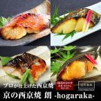 京の 西京焼 お試し セット 送料無/送料無料/惣菜/西