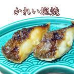 【かれい塩焼】惣菜 セット 【配送日指定 西京焼 魚料理 焼き魚 魚 焼魚 さかな