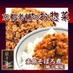 【赤魚そぼろ(柚子風味)】1袋 お惣菜 赤魚 そぼろ 柚