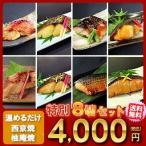 【特別8切 セット】 送料無/送料無料/惣菜/西京漬け