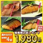 【Y 京の柚庵焼 お試しセット】 送料無料/惣菜/魚/さ