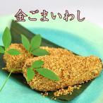 【金ごまいわし】 【あす楽対応_ 配送日指定 西京焼 魚料理 焼き魚 魚 焼魚 さかな 一人暮らし 単身赴任