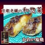 【松笠イカ白焼】 【あすつく対応_ 配送日指定 西京焼 魚料理 焼き魚 魚 焼魚 さかな 一人暮らし 単身赴任