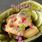 鯵の南蛮漬  【あすつく対応_ 配送日指定 西京焼 魚料理 焼き魚 魚 焼魚 さかな
