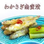 わかさぎの南蛮漬 おかず/京料理/京都/お土産/南蛮/