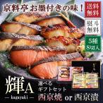 京の西京焼セット 【 輝 】 ギフト  送料無料 西京焼